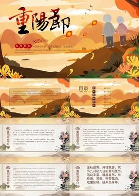 唯美水墨中国传统节日夕阳西下重阳节PPT模板