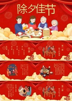 红色温馨大气中国风除夕佳节风俗文化介绍PPT模板