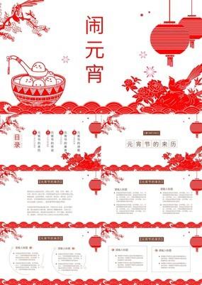 红色唯美剪纸风元宵节文化介绍宣传PPT模板