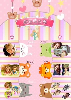 粉色唯美卡通动物儿童生日成长纪念相册PPT模板