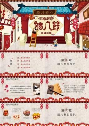 红色大气喜迎腊八节传统文化节日庆典PPT模板