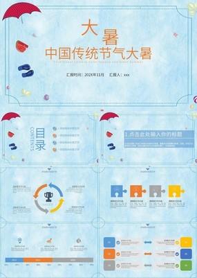 清新蓝色简约水墨卡通中国传统节气大暑PPT模板