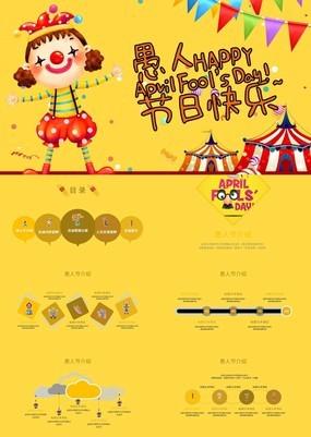 黄色精美卡通愚人节快乐主题策划PPT模板