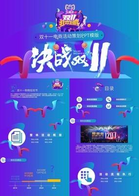 蓝色渐变时尚决战双十一电商活动营销策划PPT模板