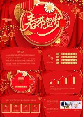 红色大气中国风春节贺岁主题活动策划通用PPT模板
