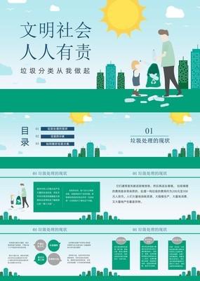 绿色扁平都市风文明社会垃圾分类主题教育PPT模板