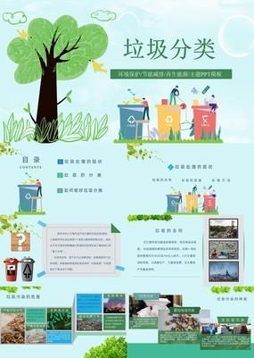 绿色清新卡通风垃圾分类环境保护主题班会PPT模板