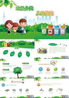 绿色环保卡通风城市生活垃圾分类专用课件PPT模板