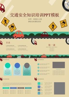 棕色简约扁平化群众教育交通安全知识培训PPT模板