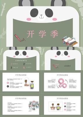 深色卡通熊猫风开学季活动策划主题教育PPT模板