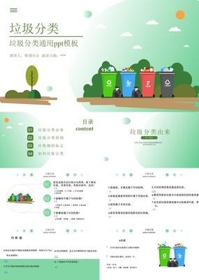 渐变绿简约风环保垃圾分类主题教育通用PPT模板