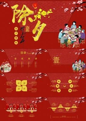 红色大气中国风春节除夕文化宣传介绍PPT模板