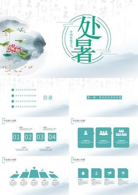 唯美简洁水墨中国风传统节气处暑PPT模板