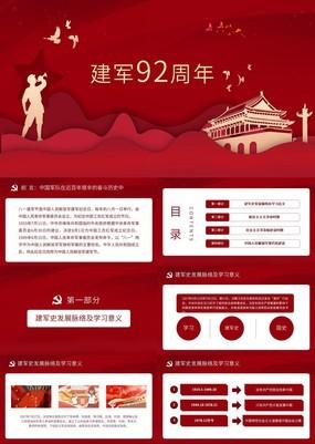 大气红色党政风八一建军节建军92周年PPT模板