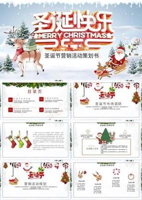 唯美雪白卡通小清新圣诞节营销活动策划书PPT模板