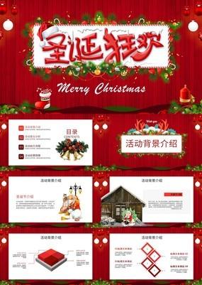 红色大气喜庆卡通圣诞节活动策划PPT模板