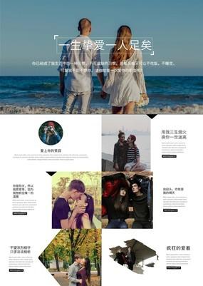 清新欧美风浪漫情人节婚礼策划宣传PPT模板
