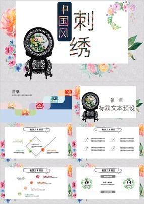 中国风刺绣传统文化工艺教育培训PPT模板