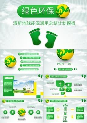 绿色清新节能环保工作总结汇报PPT模板