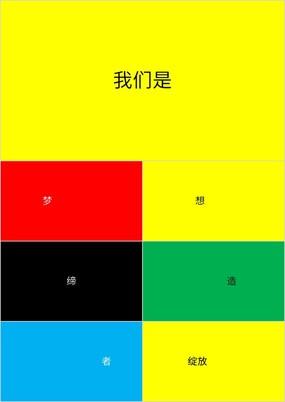 简约彩色炫酷企业宣传快闪PPT视频