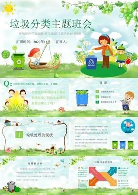 绿色清新卡通风校园野外垃圾分类环境保护PPT模板