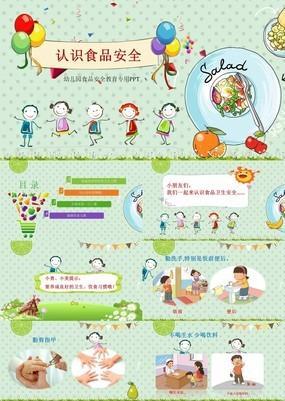 欢乐清新动画风幼儿园食品安全教育课件PPT模板