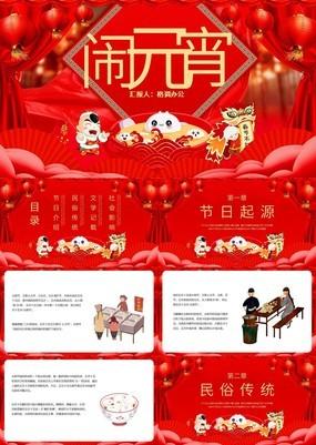 红色大气中国风欢乐闹元宵习俗宣传介绍PPT模板