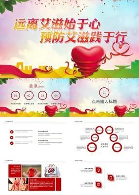 红色创意远离艾滋预防艾滋专题活动策划PPT模板
