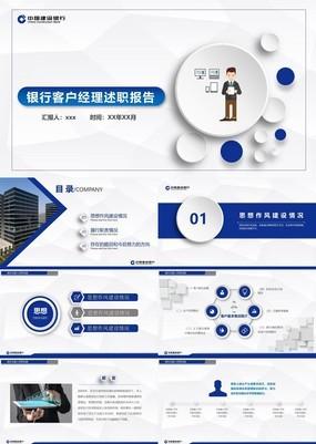 经典商务微立体中国建设银行经理述职报告PPT模板