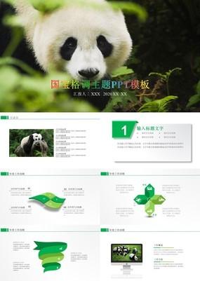 国宝熊猫主题动物园述职报告活动策划宣传PPT模板
