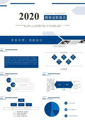 蓝色青春商务风生活家具行业销售转正述职PPT模板