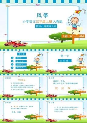 绿色清新课件风小学语文风筝教学课件通用PPT模板