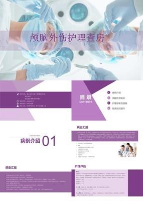 紫色扁平医疗风医院颅脑损伤护理查房培训PPT模板