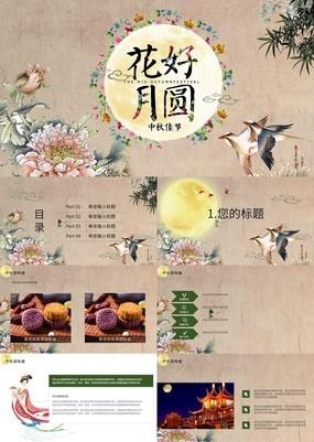 棕色精美大气中国风中秋节活动策划PPT模板