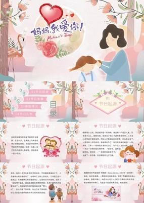 粉色唯美卡通妈妈我爱你母亲节节日起源PPT模板
