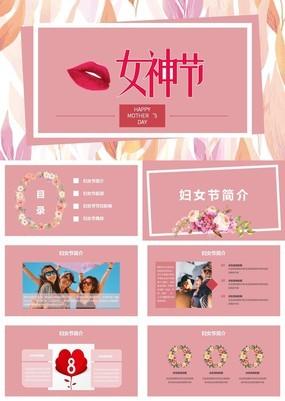 粉红色大气文艺清新动态女神节节日庆典PPT模板
