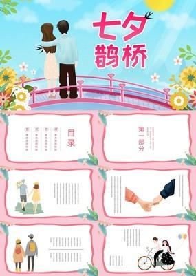 唯美浪漫清新设计七夕鹊桥七夕情人节主题PPT模板