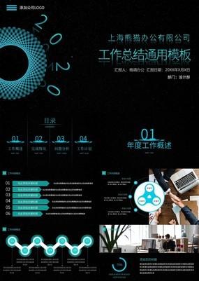 2020蓝色科技感工作总结暨新年计划PPT模板