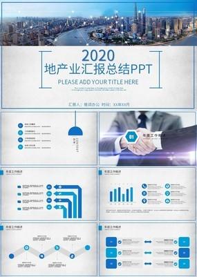 蓝色扁平化地产业商务汇报年终总结PPT模板
