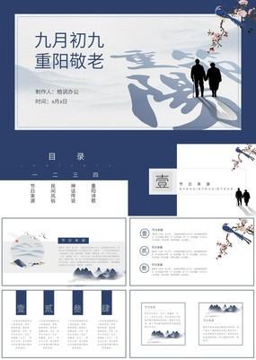 蓝色小清新系列九月初九重阳敬老PPT模板