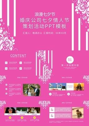 紫色精美浪漫婚庆公司七夕情人节活动策划PPT模板