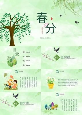 绿色清新唯美大气传统节气春分习俗介绍PPT模板