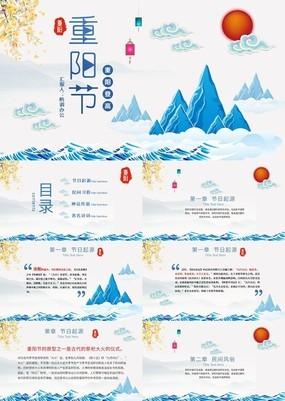 蓝色唯美清新大气中国风重阳节介绍PPT模板