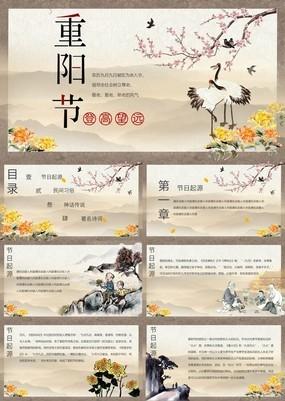 精美大气中国风重阳节敬老爱老活动宣传PPT模板