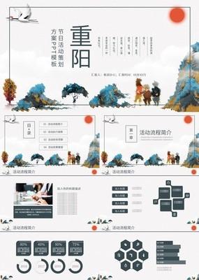 精美水彩大气中国风重阳节活动策划宣传PPT模板