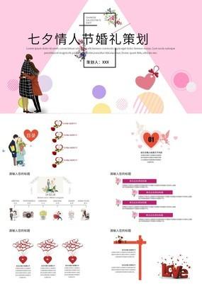 粉色小清新浪漫时尚七夕情人节婚礼策划PPT模板