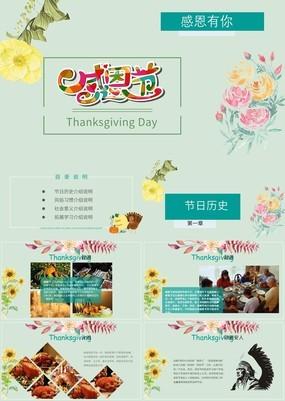 绿色精美小清新感恩节节日主题介绍宣传PPT模板