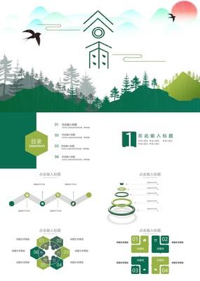 绿色唯美清新绘画风二十四节气谷雨PPT模板