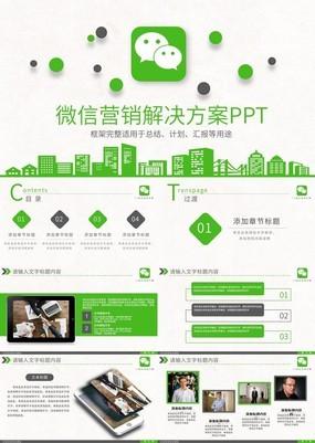 绿色简洁微信营销P2P电子商务PPT模板