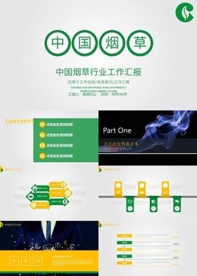绿色简约中国烟草公司工作总结PPT模板